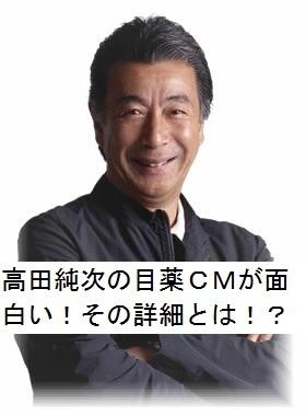 高田純次バナー1.jpg