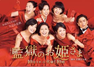 小泉今日子のドラマは2017年の最新作『監獄のお姫様』に大注目だ!